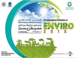 برگزاری مناظره آشوارده در نمایشگاه محیط زیست