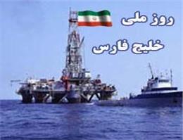 تشکیل ستاد اجرایی روز ملی خلیج فارس