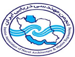 برگزاری مجمع عمومی عادی سالانه انجمن مهندسی دریایی؛فردا