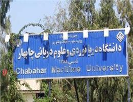 دانشگاه دریانوردی چابهار، محور توسعه صنعت دریایی ایران