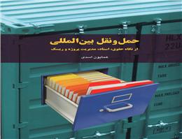 حمل و نقل بین المللی از نگاه حقوق، اسناد، مدیریت پروژه و ریسک