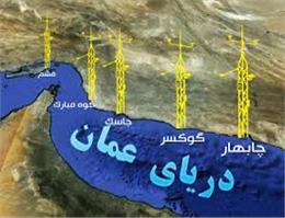 توسعه نخستین مرکز پایش لحظه ای دریای عمان