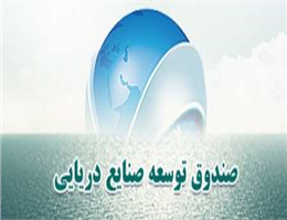 انتقال مرکز صندوق توسعه صنایع دریایی به تهران