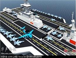 چین بزرگترین ناو هواپیمابر جهان را می سازد
